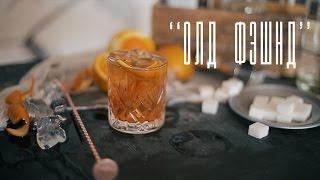 Олд фэшн [Напитки Cheers!]
