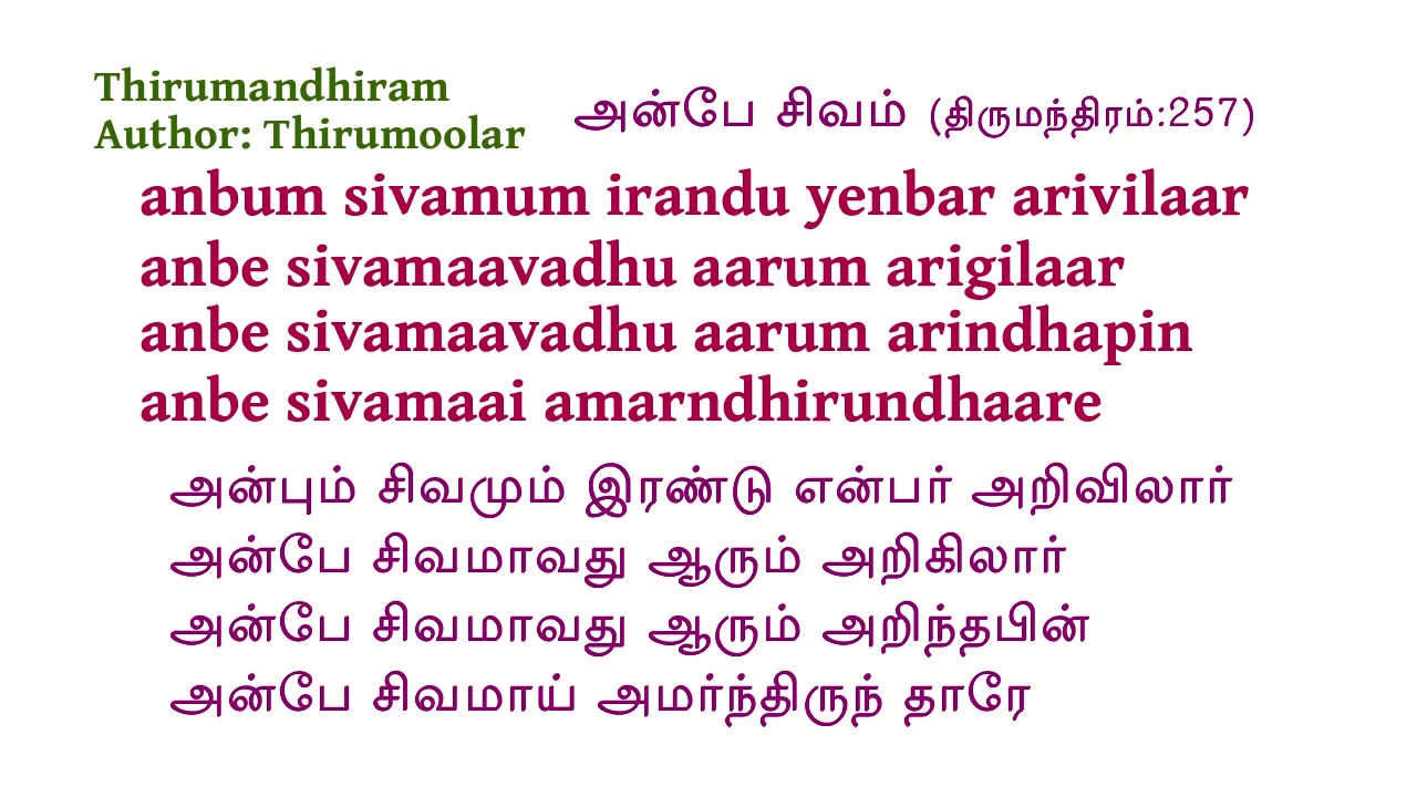 Thirumanthiram In Tamil