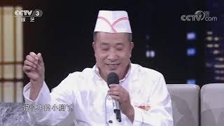 [向幸福出发]折腾人生落入谷底 夫妻相守真爱最美| CCTV综艺 - YouTube