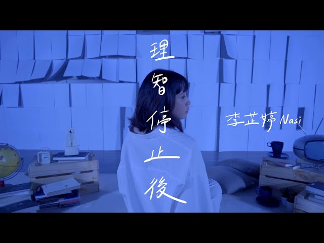 李芷婷Nasi《理智停止後 Lose My Mind》Official Music Video
