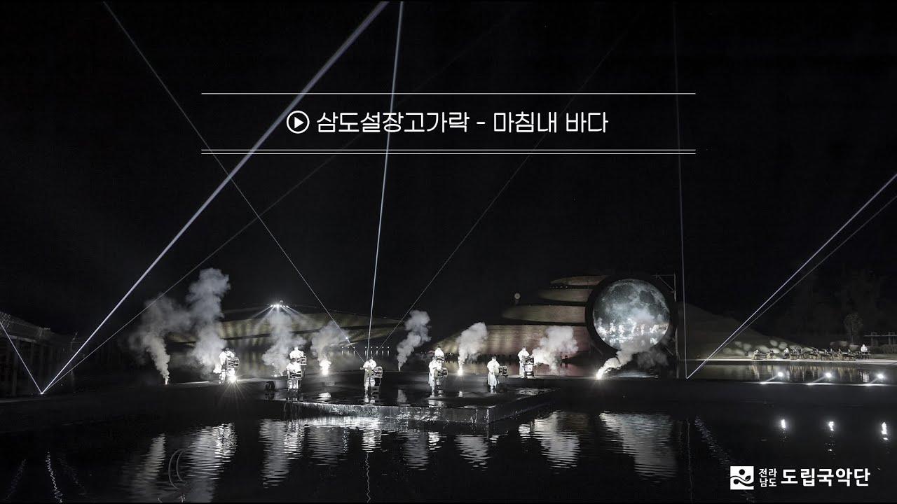 삼도설장고가락 '마침내 바다' I 2021 동아시아 문화도시 순천