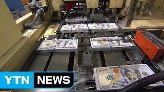 美 연준, 기준금리 동결...내년 경제성장률 2% 전망…
