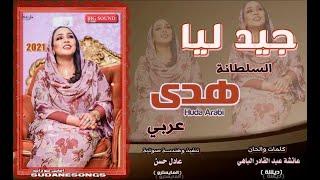 جديد هدى عربي جيد ليا اغاني سودانية 2021