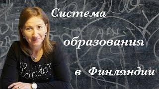 Система образования в Финляндии(, 2015-11-27T17:01:20.000Z)
