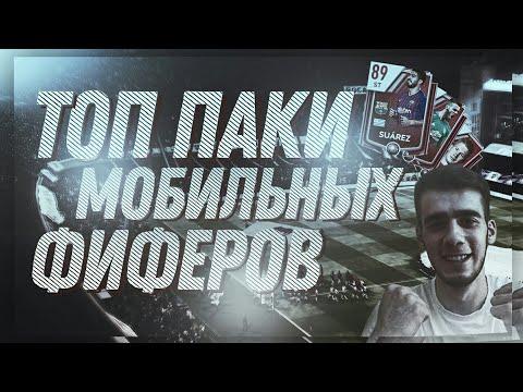 ЛУЧШИЕ ПАКИ МОБИЛЬНЫХ ФИФЕРОВ ! VLAD KAPUSTA , NAIX GAME , DIMATELPO , RUSSES.