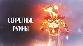 Skyrim СЕКРЕТНЫЕ РУИНЫ ВАЛОКА ТЮРЕМЩИКА Интересный квест в Деревне Скаалов