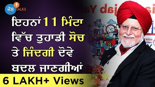 ਇਹ ਹੈ ਇਕ SUCCESSFUL BUSINESS ਦੇ 5 TIPS | MD Cheema Boilers Limited | HS Cheema | Josh Talks Punjabi