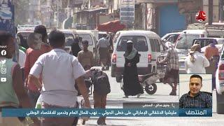 ماهي تطورات الاوضاع في عدن بعد سرقة مليشيا الانتقالي
