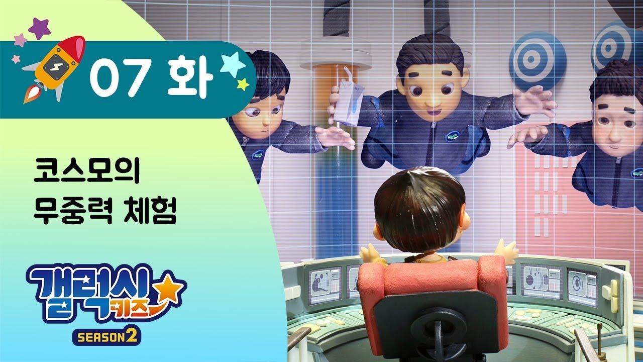 [갤럭시키즈 시즌2] 코스모의 무중력 체험