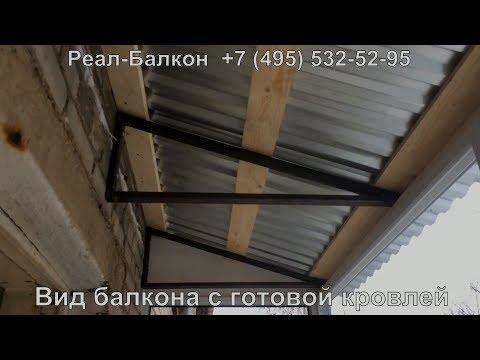 Балкон с крышей и выносом видео этапов работ