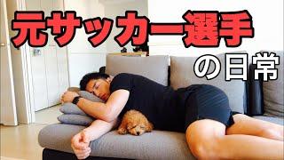 【一人暮らし】元サッカー選手の1日の生活vlog