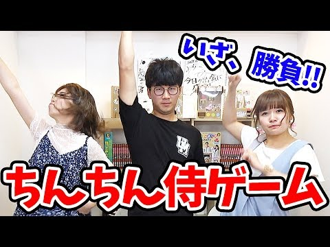 【放送事故】男女が本気で「ちんちん侍ゲーム」やってみた!