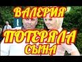 Горе в Семье Певицы Валерии.