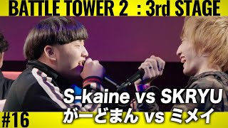 S-kainê vs SKRYU & がーどまん vs ミメイ/戦極BATTLE TOWERⅡ 3rd STAGE #16