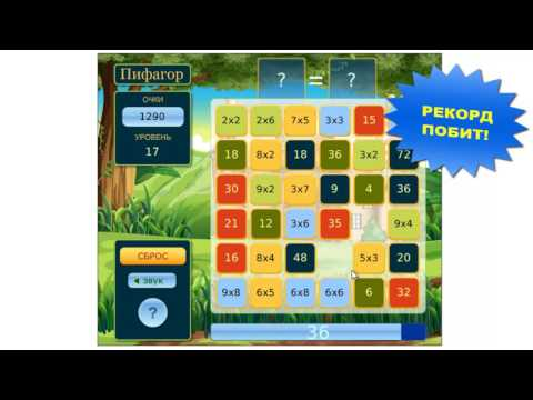 Математическая игра Пифагор. Тренажер таблицы умножения.