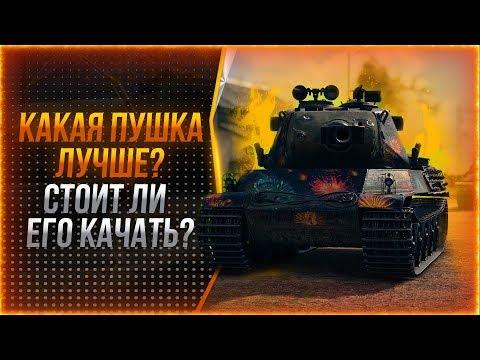 AMX M4 mle 54 - Он вам абсолютно не нужен (Гайд)