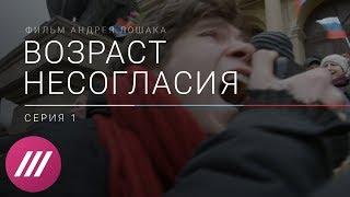 Как юные сторонники Навального выживают в России. «Возраст несогласия», серия 1