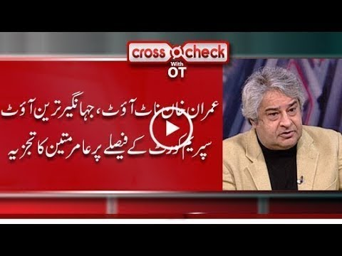 Amir Mateen's analysis regarding SC's verdict - Cross Check With OT 15 December 2017