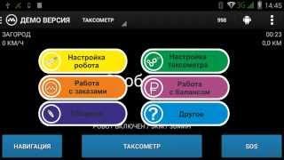 Яндекс.Таксометр 6.3 Х Інструкція для користувача