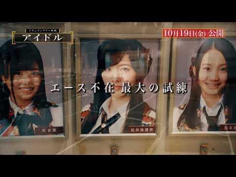 SKE48ドキュメンタリー映画『アイドル』予告編