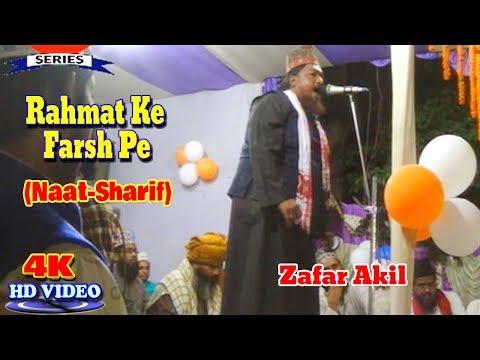 2018 नात शरीफ़- اردو نعت شریف ! रहमत के फर्श पे ! Zafar Akil ! Urdu Naat Sharif New