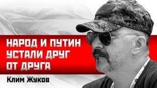 Клим Жуков: Народ и Путин устали друг от друга