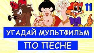 УГАДАЙ СОВЕТСКИЕ МУЛЬТФИЛЬМЫ ПО ПЕСНЕ ЗА 10 СЕКУНД   Песни из твоих любимых мультфильмов