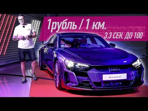 Мечта БЫСТРОГО ЖМОТА - AUDI RS e-tron GT: 1 Рубль / 1 Километр + 3.3 сек. до 100. Обзор