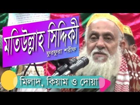 Dobra Tafsirul Quran Mahfil 2017 By Maulana Motiullah Siddiki (Pir Saheb Furfura Sharif)