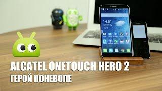 Alcatel OneTouch Hero 2: герой поневоле