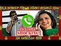 Chiranjeevi Sarja Call To Shruthi Hariharan & Warning Exclusive Video