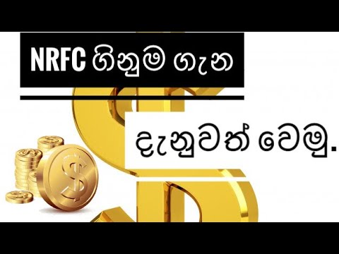NRFC ගිනුමක් යනු කුමක්ද, ආරම්භ කරන අයුරු සහ එහි ප්රතිලාභ - Benefit of a NRFC account for Sri Lankan