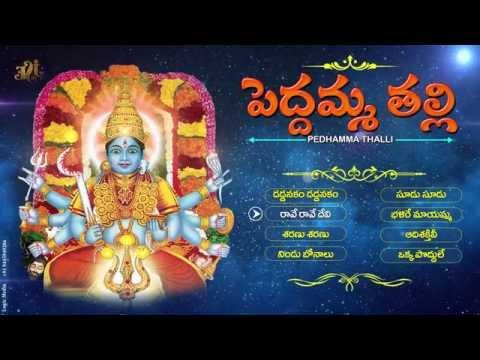 Peddamma Thalli  Telugu Devotional songs  Goddess Peddamma thalli Songs  