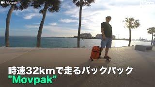 """[NEWS] 時速32kmで走るバックパック """"Movpak"""""""