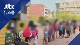 """27일부터 초등 1·2학년 등교 """"인원 3분의2 안 넘도록 권고"""" / JTBC 뉴스룸"""