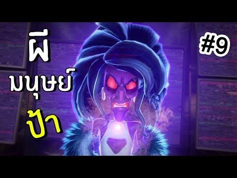 ผีมนุษย์ป้า #9(END)   luigi's mansion 3