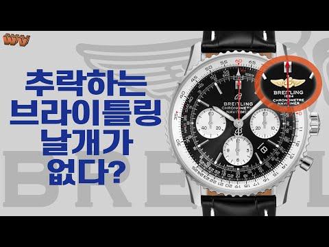 [와치빌런-36]명품 시계브랜드 브라이틀링의 미래는 정말 암울한가?