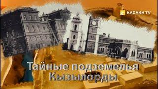 Тайные подземелья Кызылорды