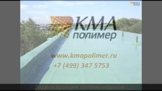 видео гидроизоляция крыши материал