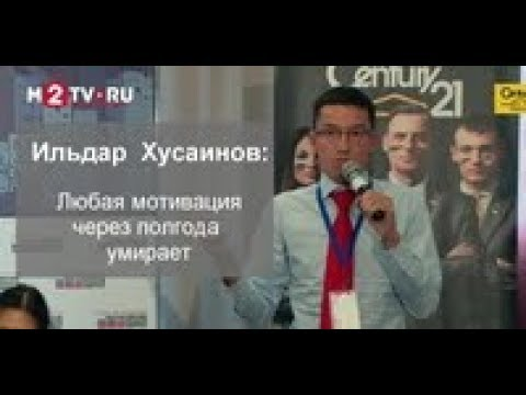 """Ильдар Хусаинов: """"О мотивации менеджеров и риэлторов"""" ЖилКонгресс-2016"""