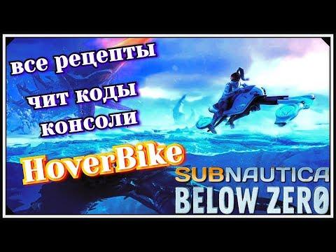 Subnautica Below Zero~HoverBike и все рецепты игры  Через чит коды консоли