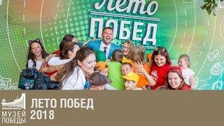 Лето Побед-2018
