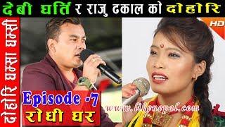 Rodhi Ghar / रोधी घर / Episode 7 / Dohori by Devi Gharti & Raju Dhakal