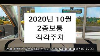 2020년 10월 2종보통 직각주차 공식 도봉 서부 강…
