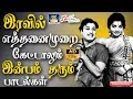Tamil Song  Old