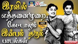 இரவில் எத்தனைமுறை கேட்டாலும் இன்பம் தரும் பாடல்கள் | Tamil Night Time Old Songs | Old Songs | HD