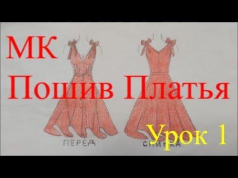 МК Пошив красного платья. Урок 1.