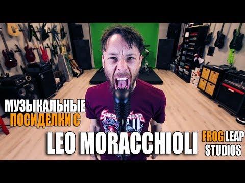 Leo Moracchioli (Frog Leap Studios) | Музыкальные посиделки с Leos Hellscream