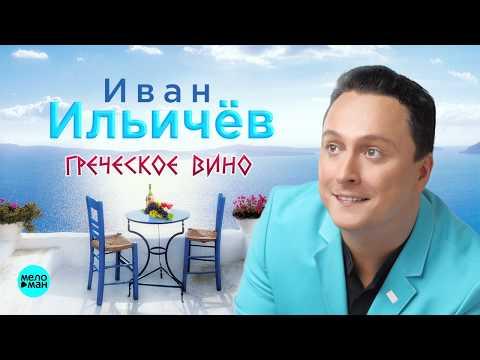 Ильичёв Иван - Греческое вино