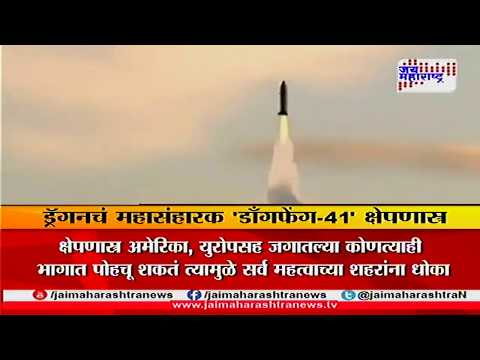 China unveils next generation nuclear missile that can strike 'anywhere in the world' Dongfeng 41